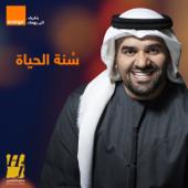 Sunnet El Hayah - Hussain Al Jassmi