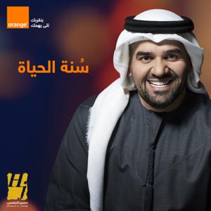 Hussain Al Jassmi - Sunnet El Hayah