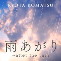 小松 亮太 - 雨あがり~after the rain artwork