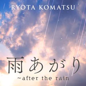 小松 亮太 - 雨あがり~after the rain