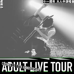 盧廣仲 - 盧廣仲 11週年 大人中演唱會 (Live)