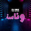 DJ-MK - وناسه artwork