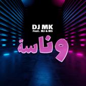 وناسه - DJ-MK