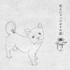 XAAXAA - Shinjattapochinohanashi artwork