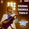 Prema Thokka Tholu From Life Anubhavinchu Raja Single