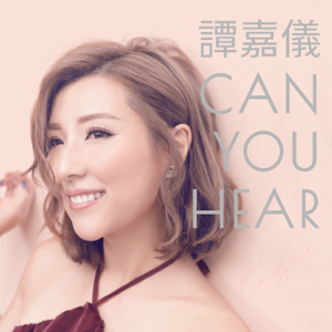 Kayee Tam - Can You Hear