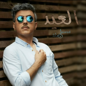 Jawad Al Ali - Atahara El Eid