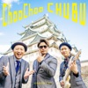 Choo Choo CHUBU by HAMBURGER BOYS