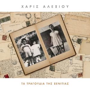Haris Alexiou - Ta Tragoudia Tis Xenitias