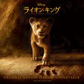 ライオン・キング (オリジナル・サウンドトラック デラックス版) - Various Artists Cover Art