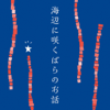 Cocco - 海辺に咲くばらのお話 アートワーク