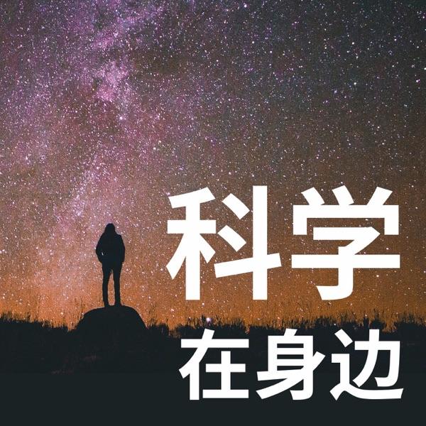 科学在身边:宇宙专题|粤语