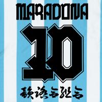 Download Mp3 韻踏合組合 - マラドーナ