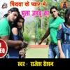 Piyawa Ke Pyar Me Bhula Jaibu Ka - Single