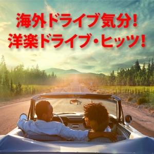 海外ドライブ気分!洋楽ドライブ・ヒッツ!