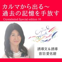 Crystalmind Special edition16 カルマから出る~過去の記憶を手放す: クリスタルマインド