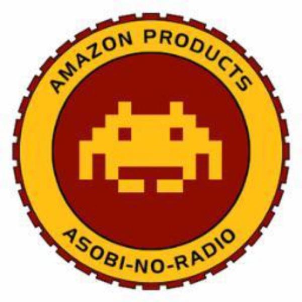アマゾンプロダクツ 遊びのラジオ