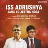 Iss Adrushya Jang Ko Jeetna Hoga