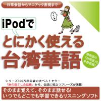 iPodでとにかく使える台湾華語-日常会話からマニアック表現まで