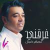 Essam Kamal - Gharaqney - Single