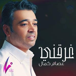 Essam Kamal - Gharaqney