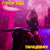 Глюк'oZa - Танцевач обложка