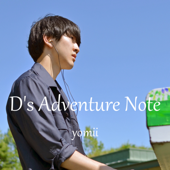 D's Adventure Note (Piano Duo Ver.)