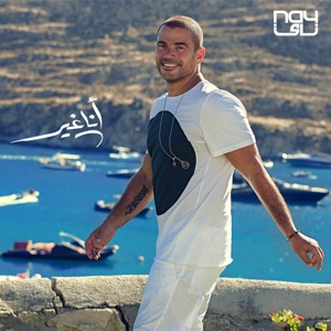 Youm Talat - Single