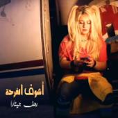 Ashouf Al Farha