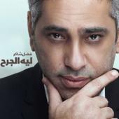ليه الجرح - Fadel Chaker
