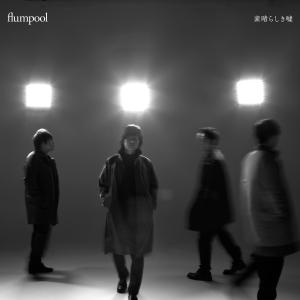 flumpool - 素晴らしき嘘