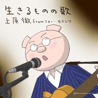 上原徹 from フォー・セインツ - 生きるものの歌(セリフなし) artwork
