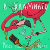 В хламинго (feat. Weel) - Vusso