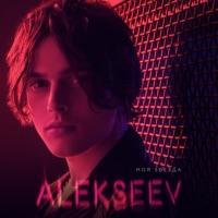Моя Звезда (ARROY, Sergey Raf rmx) - ALEKSEEV