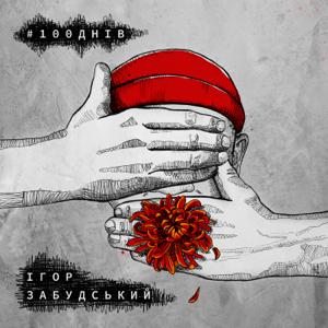 Ігор Забудський - #100Днів