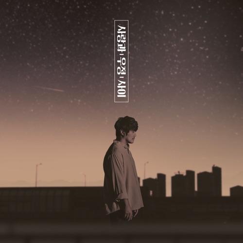 KCM – 사랑과 우정사이 – Single