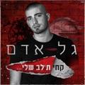 Israel Top 10 Songs - קחי ת׳לב שלי - Gal Adam