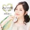 オリジナル曲|西田あい