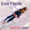 5sta Family - Первый снег обложка