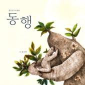 Accompany (feat. JinJInHee) artwork