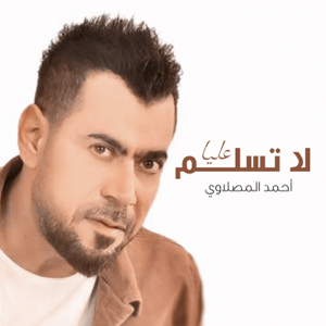 Ahmed Al Maslawi - Lam Tesalm Alaya