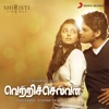 Vetriselvan Soundtrack from the Motion Picture EP