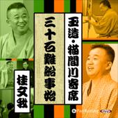 【猫間川寄席ライブ】 三十石難船事始