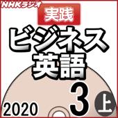 NHK 実践ビジネス英語 2020年3月号 上