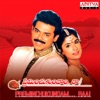 Preminchukundam Raa (Original Motion Picture Soundtrack) - EP