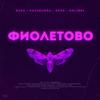 RASA & Kavabanga Depo Kolibri - Фиолетово обложка