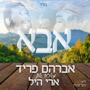 אבא - Avraham Fried - Avraham Fried
