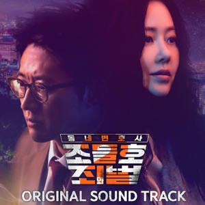 KENZIE & Lee Na Il - Why Me Variation 1