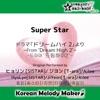 Super Star /From 'Dream High 2'☆K-POP Polyphonic Melody & Music Box Short ver. - Single