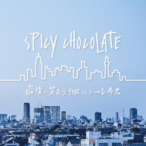 SPICY CHOCOLATE - 最後に笑おう feat. ハジ→ & 寿君